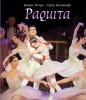 Paquita 2015, Munich SD (DVD)