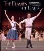 The Flames of Paris, Moscow 2018 SD (DVD)